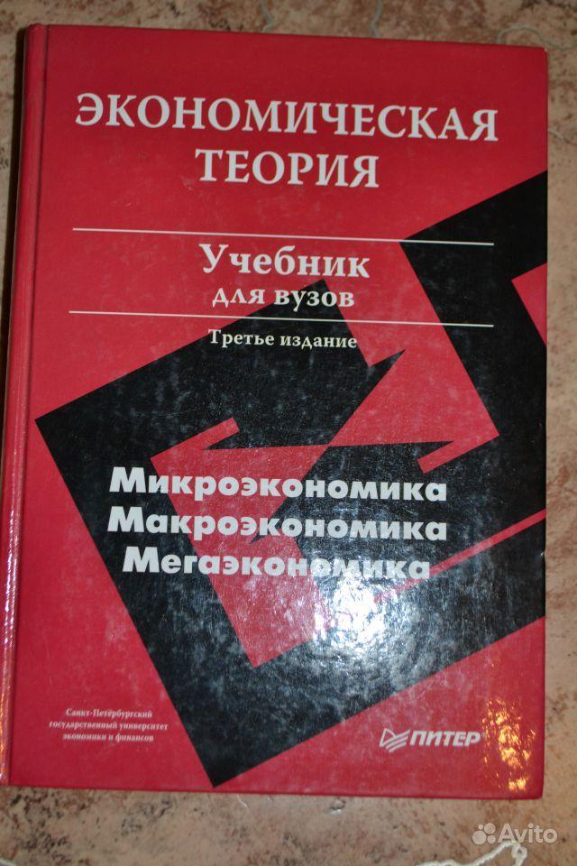 Скачать бесплатно учебник экономическая теория в тхт doc