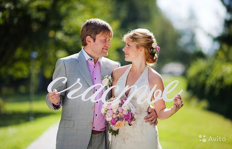 Объемные надписи на свадьбу