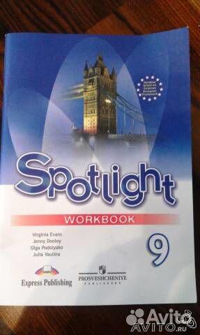 Гдз по Английскому Spotlight 9 Решак