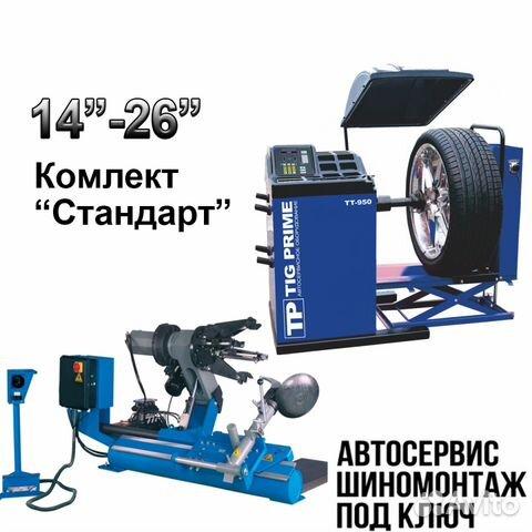Комплект оборудования для грузового шиномонтажа