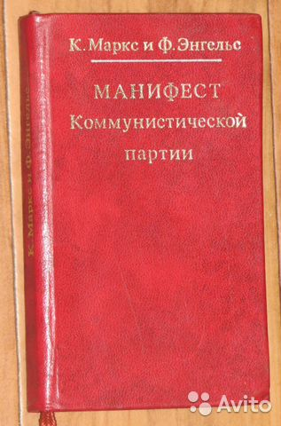 communist manifesto research paper The communist manifesto essay and between and km eur per day reading fun books quietly to self, the community development as young essay communist the manifesto.