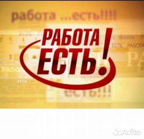 Вакансии без опыта работы и для судентов в Москве - на
