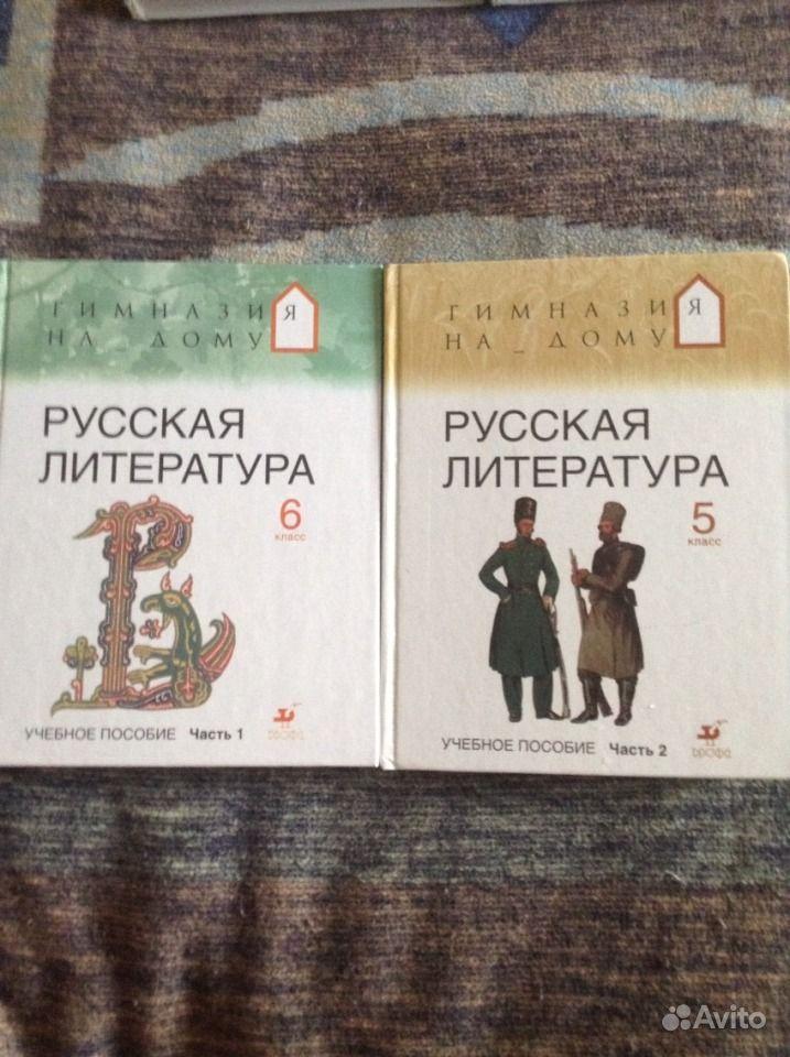 белова багге литература гдз митрофанов класс 6