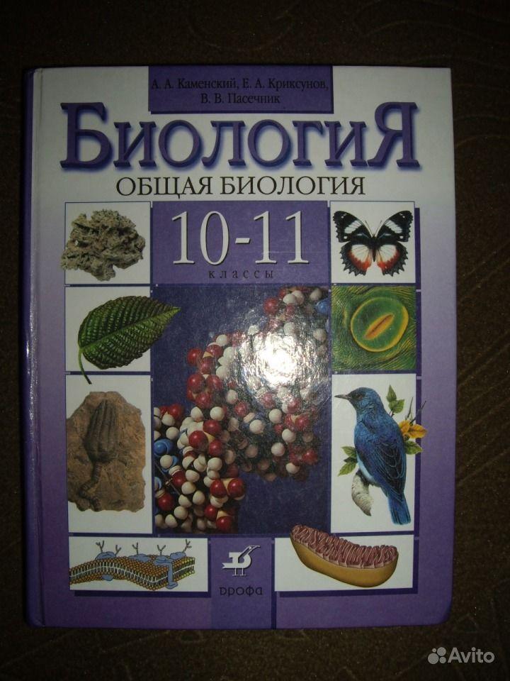 биология 10-11 класс гдз
