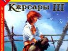 Корсары 3 Русская Версия Jewel (PC)