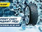205/60 R16 Dunlop sp winter ice 2