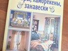 Книга 'Шторы, ламбрекены, занавески'