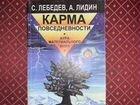 Книга карма повседневности аура материального мира
