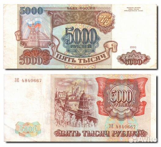 образец 5000 рублей