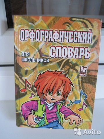Соловьев Н.В Орфографический Словарь