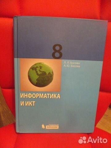 Учебник По Информатике Угринович 8 Класс Читать Онлайн