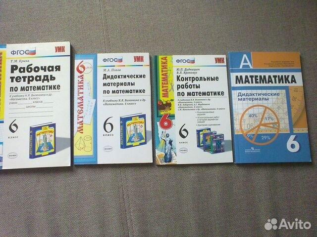 гдз дидактические материалы 5 класс математика попов