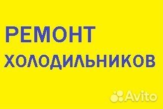 комплект ремонт холодильников в самаре на дому недорого Артикул: 21436529