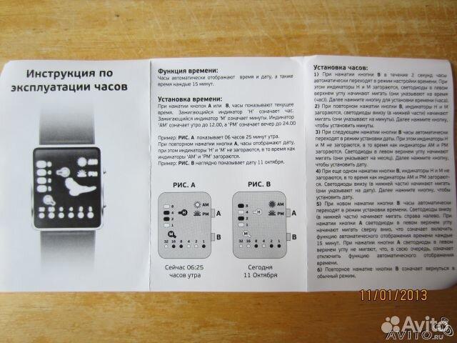 Инструкция бинарных часах