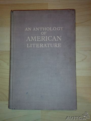 На англ. An anthology of american literature 1959— фотография №1