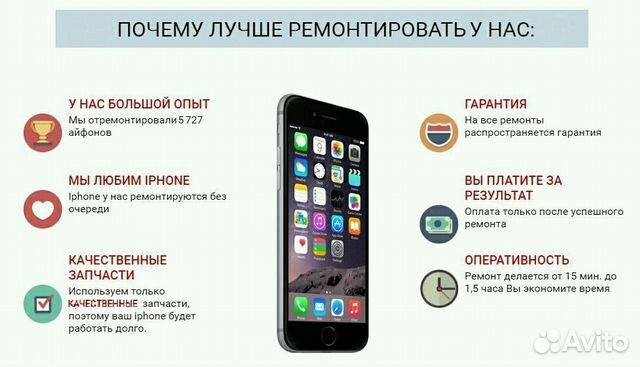 ремонт айфонов пермь вк