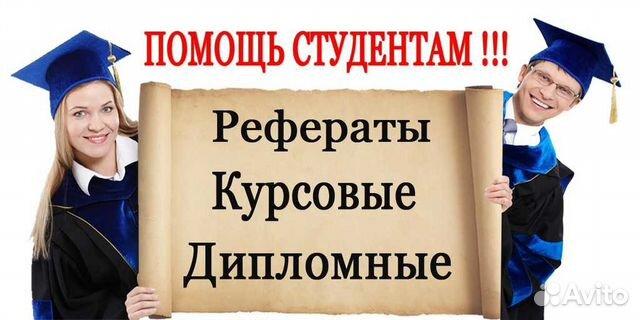 Услуги Помощь в написании дипломных работ в Воронежской области  Помощь в написании дипломных работ фотография №1