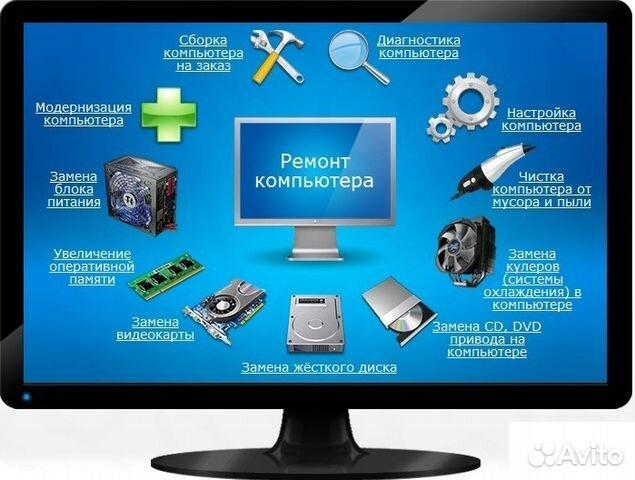 Ремонт и настройка компьютеров(прошивка bios)