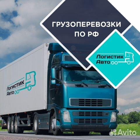 Авито ульяновск работа водитель дальнобойщик