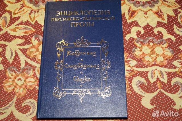 Энциклопедия Персидско-таджикской прозы 89159765202 купить 1