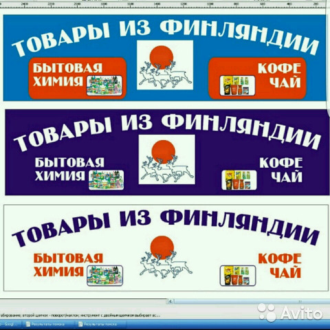 Финские товары купить в Республике Дагестан на Avito — Объявления на ... 3071898147b