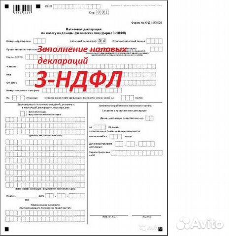 Заполнение декларации ндфл пермь сдача бухгалтерской отчетности в электронном виде через уполномоченное лицо