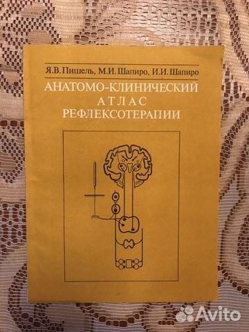 АНАТОМО-КЛИНИЧЕСКИЙ АТЛАС РЕФЛЕКСОТЕРАПИИ СКАЧАТЬ БЕСПЛАТНО