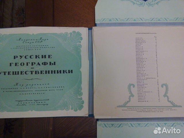 Русские географы и путешественники. 1948 г