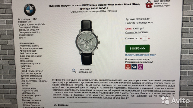 b768492f Оригинальные часы BMW купить в Москве на Avito — Объявления на сайте ...