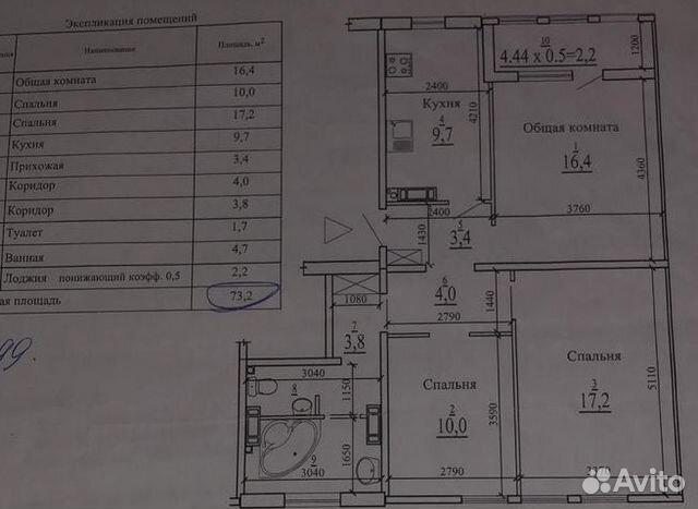 3-к квартира, 73.2 м², 10/10 эт. 89172742543 купить 1