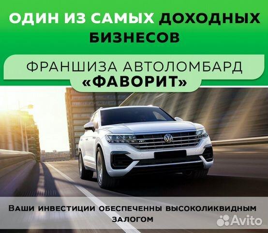 Ломбард Открыть Автоломбард мкк кпк мфо 89509782222 купить 2