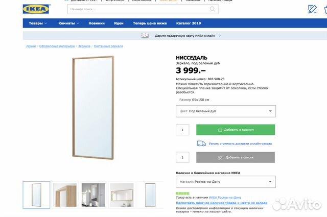 зеркало Ikea икея купить в ростовской области на Avito