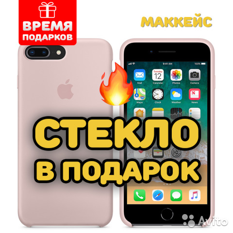 Чехол на iPhone 7 Plus Silicone Case, бежевый