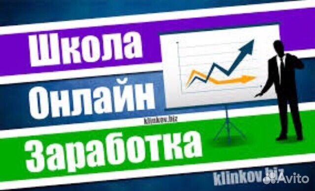 Онлайн заработок москва онлайн контрольная работа по русскому для 3 класса