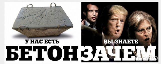 Купить бетон югорск вскрытый бетон