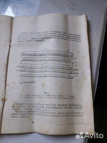Вязальный аппарат Буковинка 5/83 1974г. г.Орел  89649200457 купить 6
