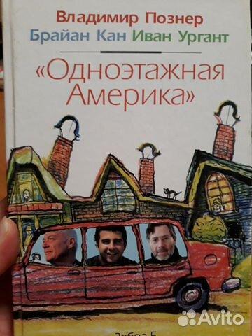 Книга Одноэтажная Америка