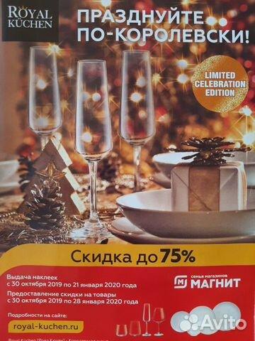 Bokaly I Posuda Royal Kuchen Kupit V Krasnodarskom Krae S Dostavkoj Tovary Dlya Doma I Dachi Avito