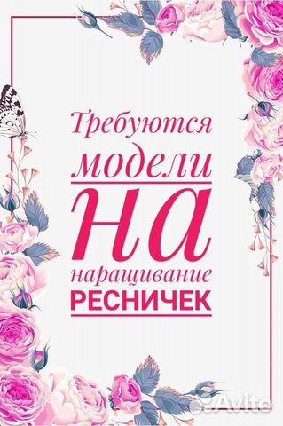Работа девушке моделью петровск работа девушка модель мужчина москве