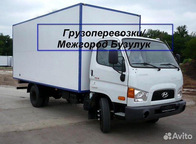Грузоперевозки/межгород 88002012562 купить 1
