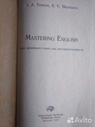 Винтажные учебники по Английскому языку купить 4