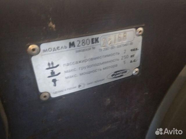 Лодка 280 с мотором 5 89171286778 купить 4