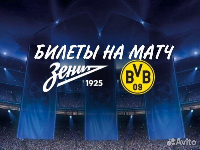 Bilety Na Futbol Zenit Borussiya Liga Chempionov Kupit V Sankt Peterburge Hobbi I Otdyh Avito