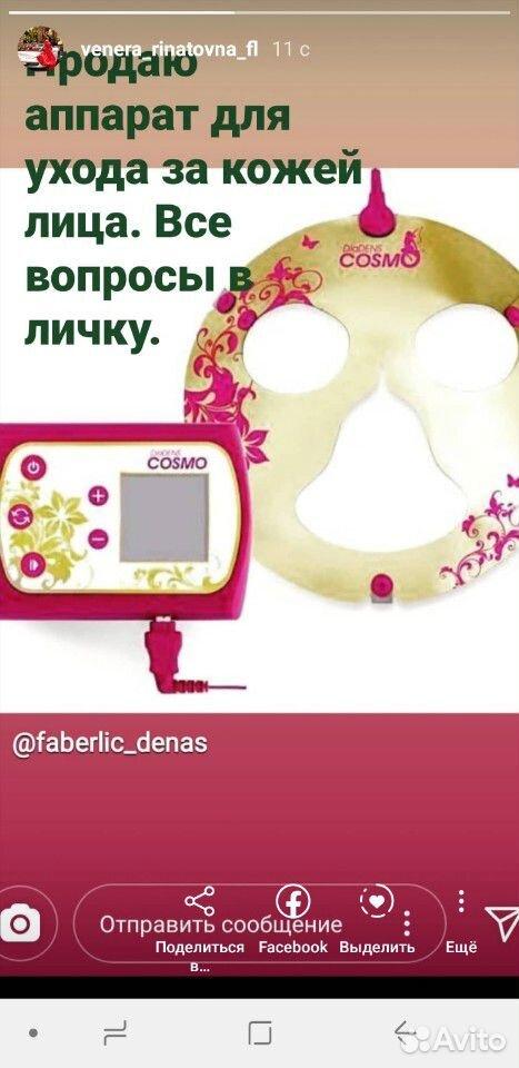 Дэнас-Космо  89372909817 купить 1
