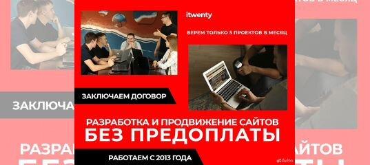 Реклама сайта в интернете Харабали создание бизнес плана интернет сайта