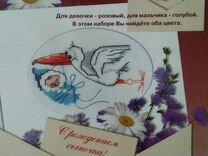 Схема для вышивки С рождением с остатками ниток — Коллекционирование в Екатеринбурге