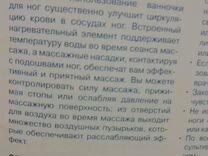 Массажная ванночка для ног, VT-1793 B — Красота и здоровье в Воронеже