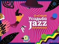 Усадьба Jazz (джаз) Black Eyed Peas