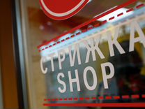 Франшиза парикмахерской Стрижка shop