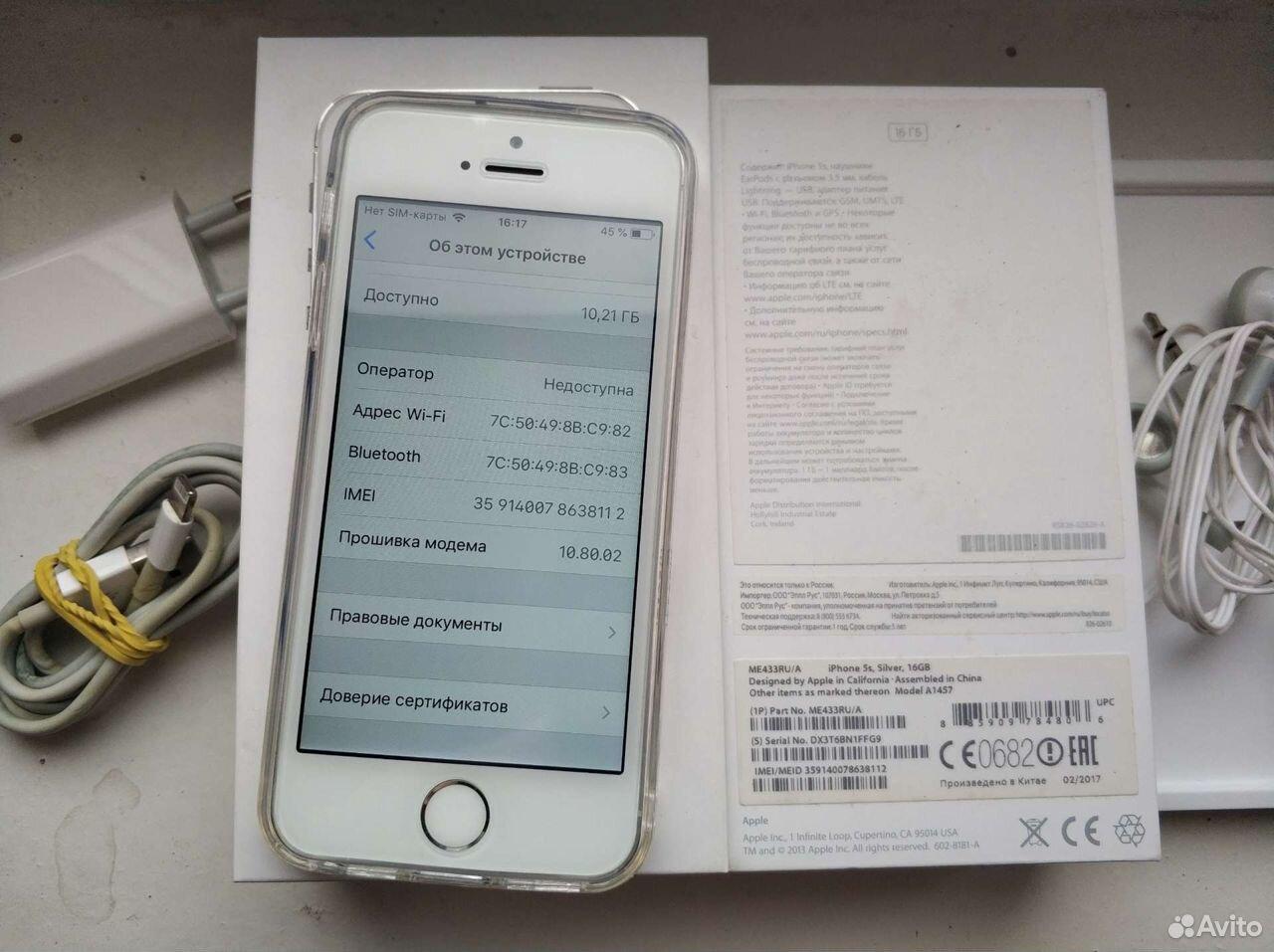 iPhone 5S TouchID Ростест  89136500170 купить 6